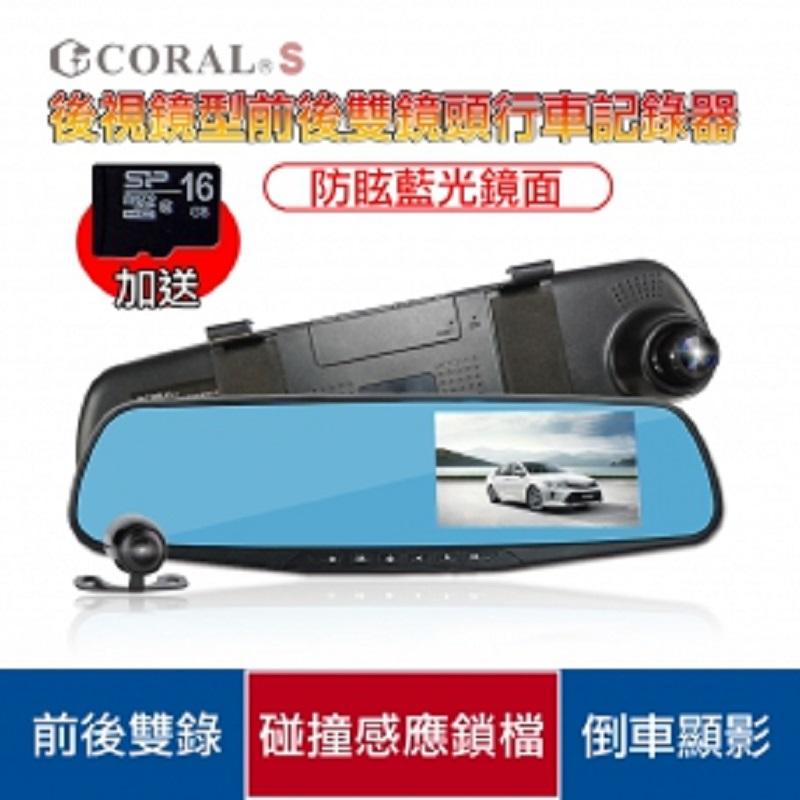 CORAL S 版 後視鏡行車記錄器(雙鏡頭 +16G記憶卡)