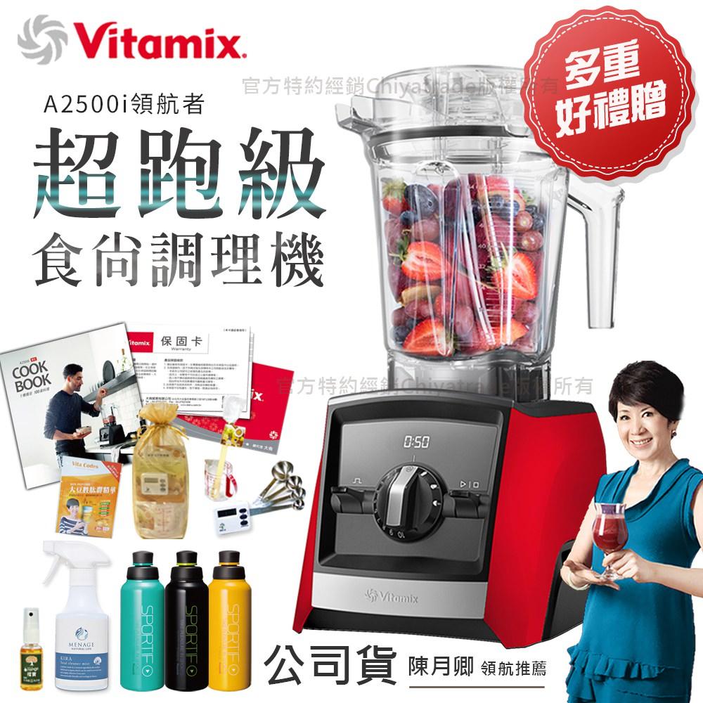 【美國Vitamix】Ascent領航者全食物調理機 智能x果汁機 食尚綠拿鐵 A2500i(官方公司貨)-陳月卿推薦