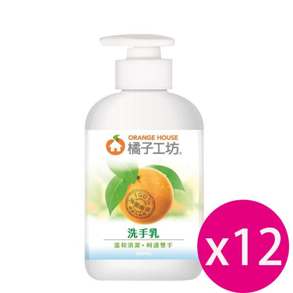 橘子工坊洗手乳360ml*12瓶