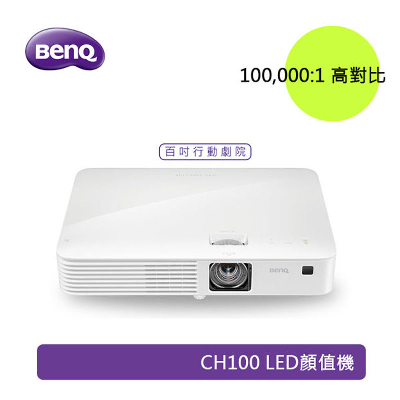 BenQ CH100 LED 投影機 顏值機