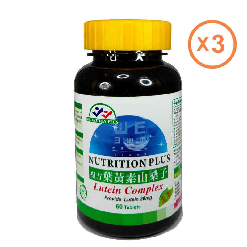 【營養補力】複方葉黃素山桑子錠 60錠裝 Lutein 美國進口 三瓶特價組