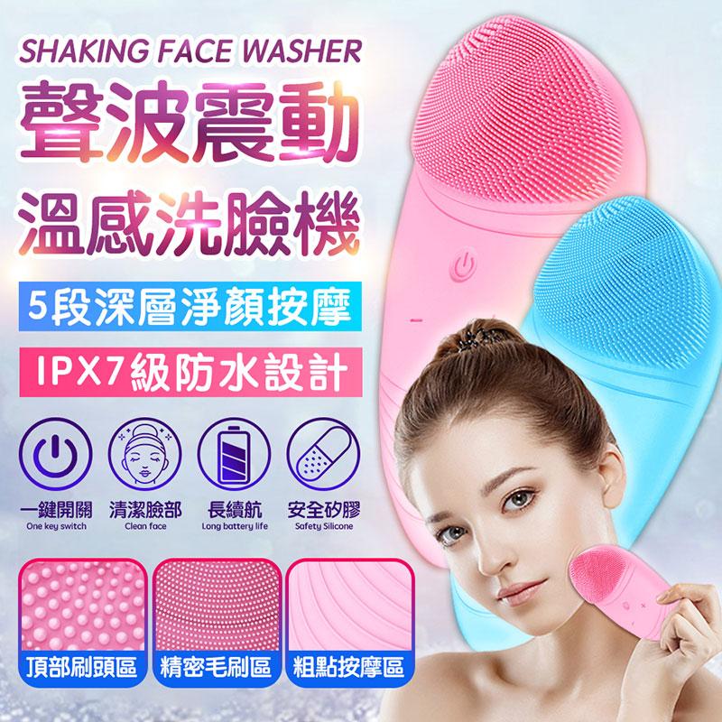 【FJ】深層潔淨溫感美顏儀020C(USB充電式)粉色
