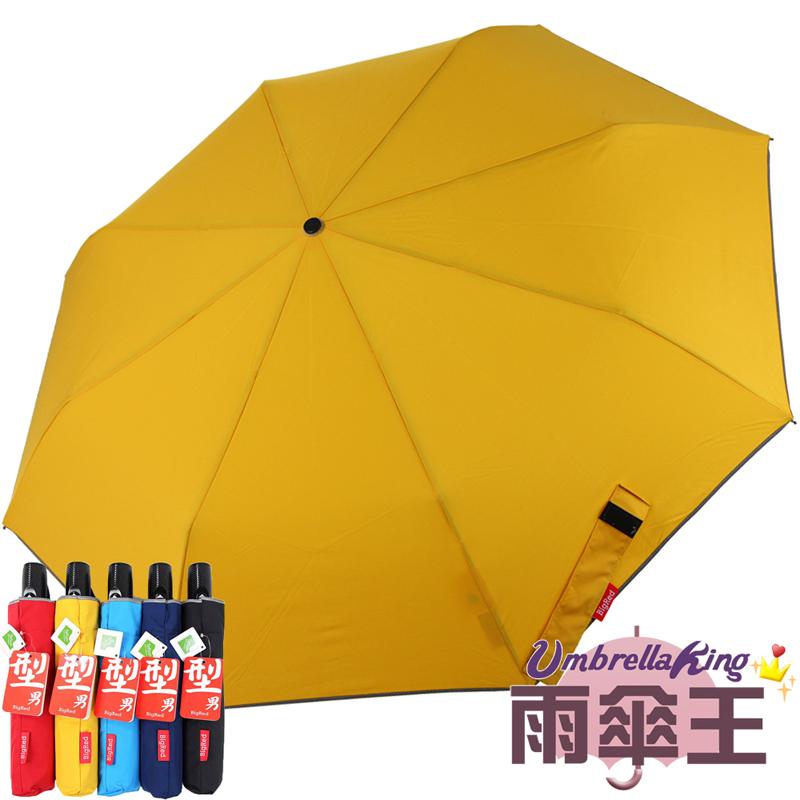 【雨傘王】BIGRED 型男自動摺疊傘 - 黃色 (終身免費維修)