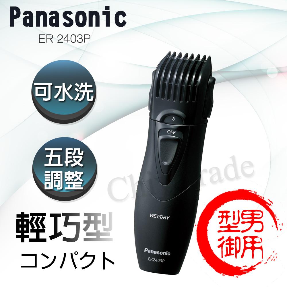 【日本國際牌Panasonic】輕巧可水洗修鬍修鬢角器 理髮器 刮鬍刀 電剪 ER2403(附日文+繁體說明書)
