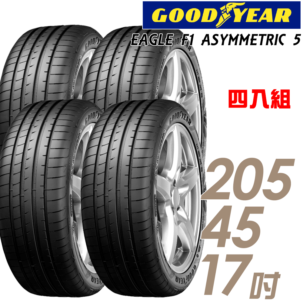 【GOODYEAR 固特異】EAGLE F1 ASYMMETRIC 5 舒適操控輪胎_四入組_205/45/17(F1A5)