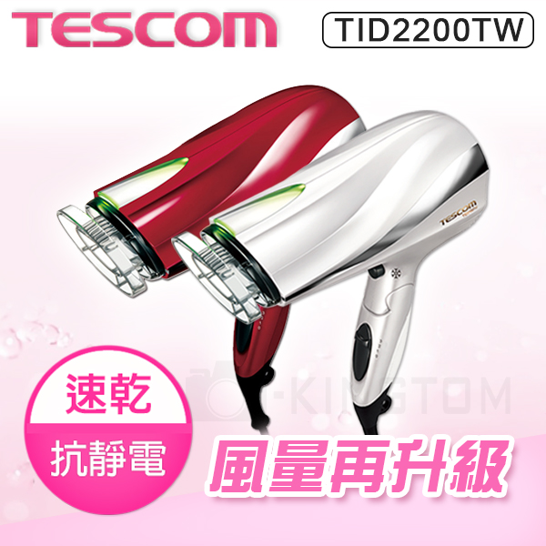 TESCOM 防靜電速乾負離子吹風機TID2200 / TID2200TW -紅色 公司貨
