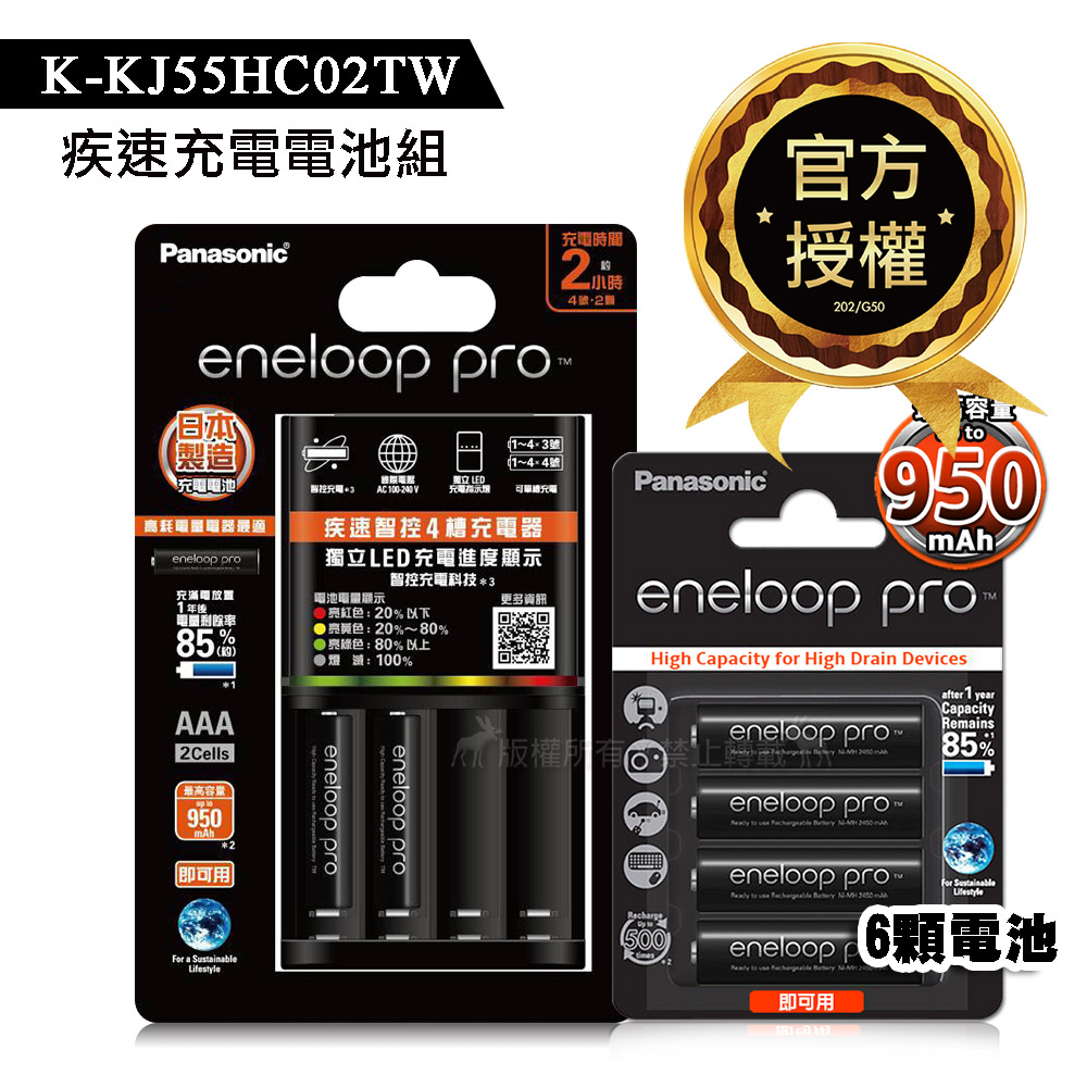 Panasonic eneloop pro 黑鑽疾速智控電池充電組(BQ-CC55充電器+4號6顆)
