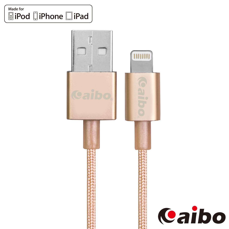 aibo Apple Lightning 8pin 原廠認證 鋁合金充電傳輸編織線(1M)-金色