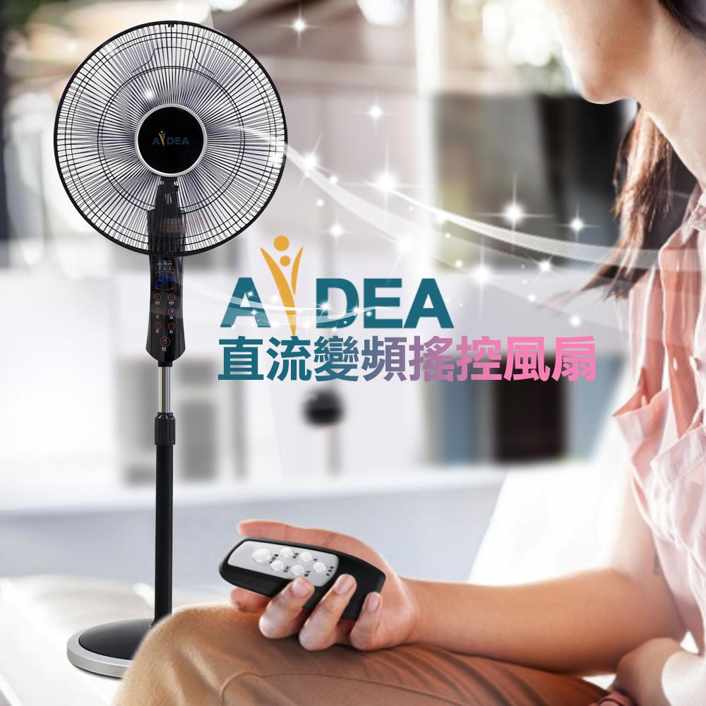 AIDEA 創維 16吋DC變頻馬達24段遙控風扇 AI40-B01 BSMI安全認證 涼風扇 舒眠扇