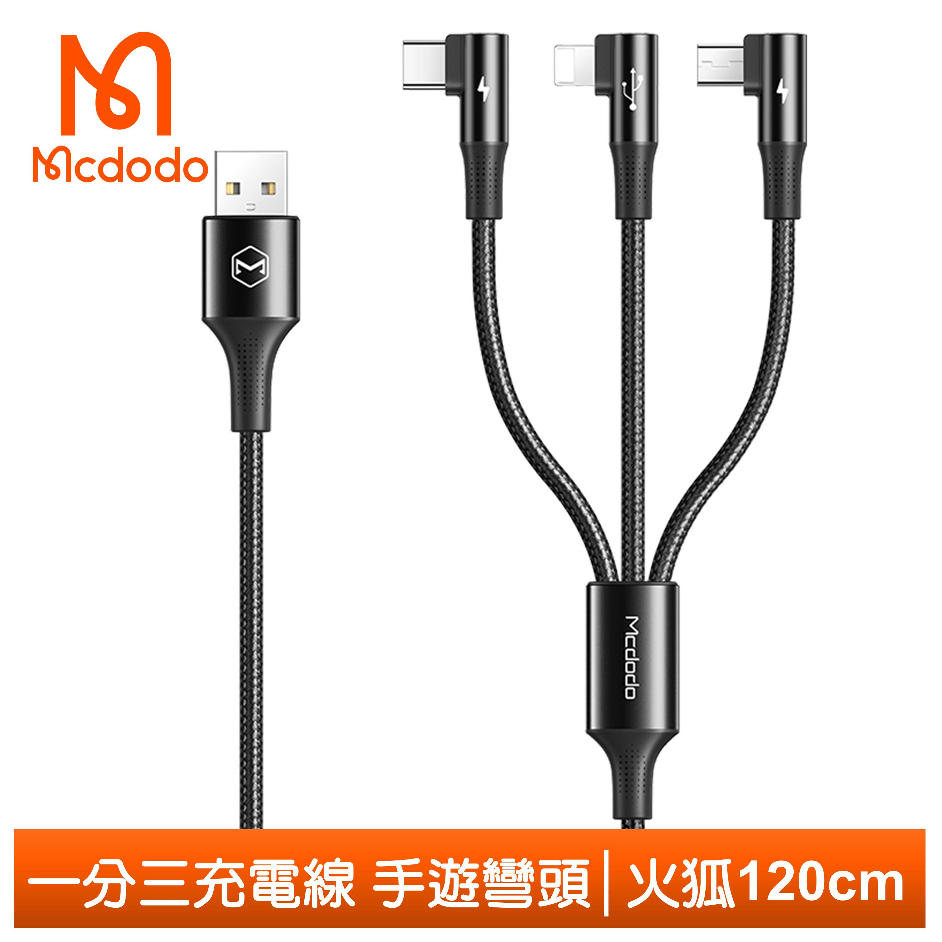 Mcdodo麥多多台灣官方 一分三 Lightning/TypeC/安卓MicroUSB/iPhone充電線傳輸線 手遊彎頭 火狐 1.2M 黑色