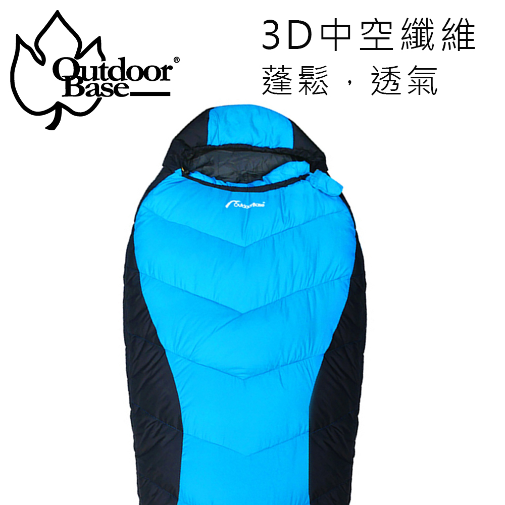 【OutdoorBase】幸福保暖睡袋-(1入,顏色採隨機出貨)