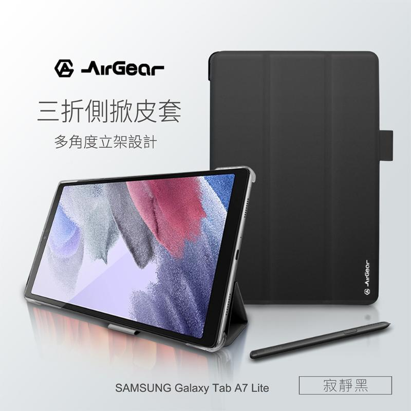 AirGear 三折側掀皮套 SAMSUNG Tab A7 Lite 黑
