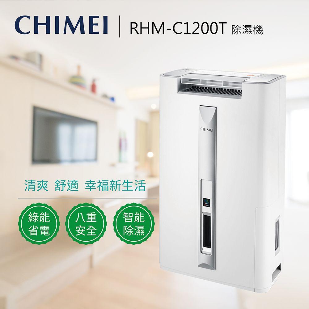 【CHIMEI 奇美 】RHM-C1200T 時尚美型節能清淨除濕機 12L