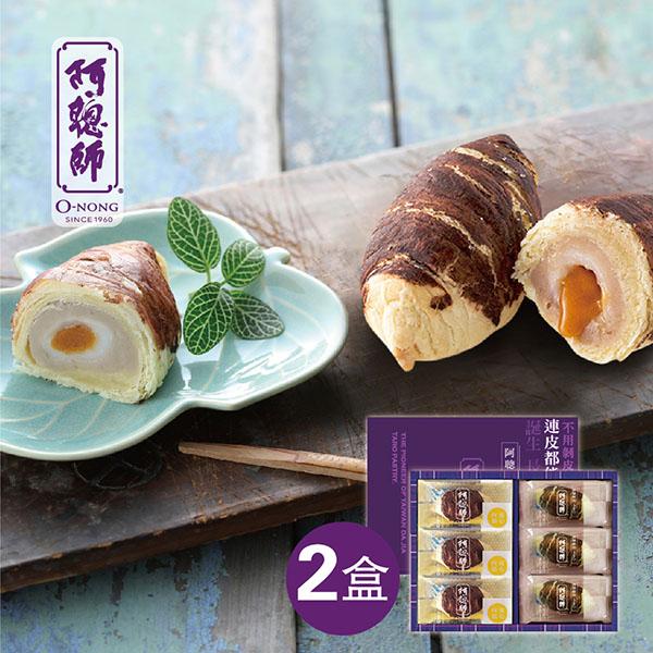(9/22-9/30出貨)預購《阿聰師》阿聰師的綜合小芋仔禮盒(2盒)(奶蛋素)