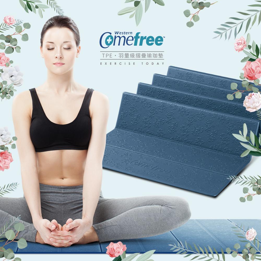 Comefree康芙麗 羽量級TPE6MM摺疊瑜珈墊(附透氣收納袋)-珍珠藍-台灣製