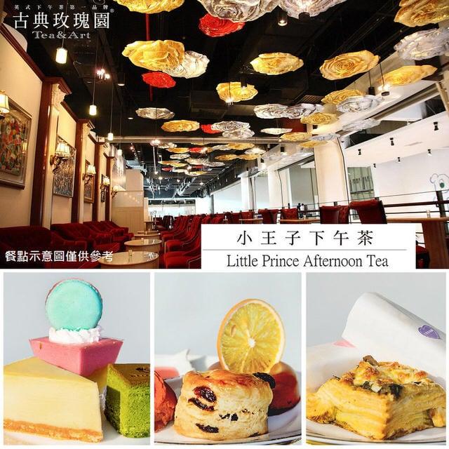 【古典玫瑰園】小王子經典下午茶單人套餐(全台多點)