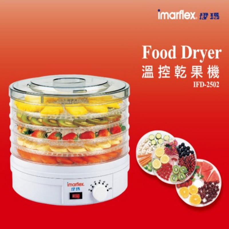 【Imarflex 伊瑪】 5層溫控乾果機 IFD-2502