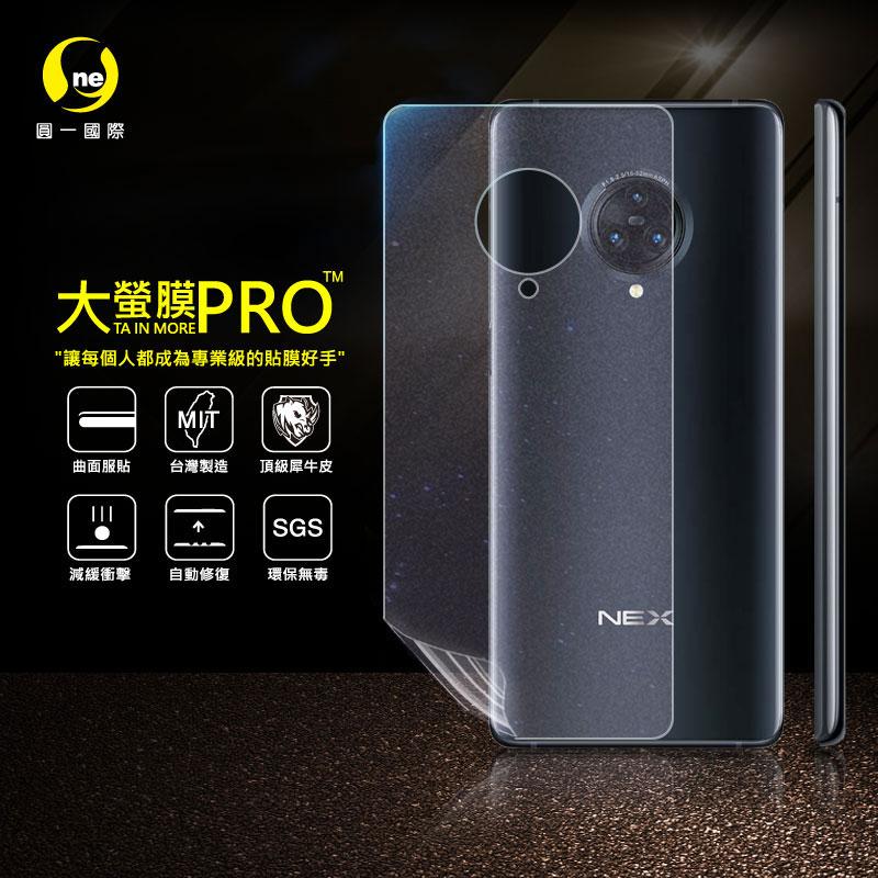 O-ONE旗艦店 大螢膜PRO VIVO NEX 3 手機背蓋保護貼 鑽石款 台灣生產高規犀牛皮螢幕抗衝擊修復膜