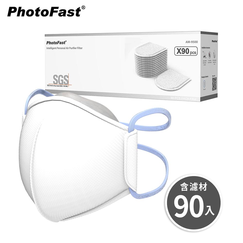 PhotoFast AM-9500 智慧行動空氣清淨機-口罩型+90入濾材