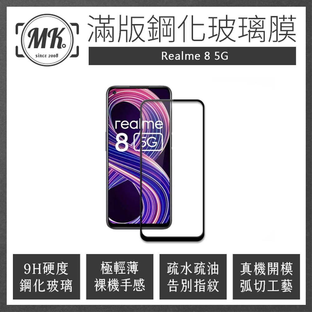 Realme8 5G 高清防爆全滿版玻璃鋼化膜-黑色