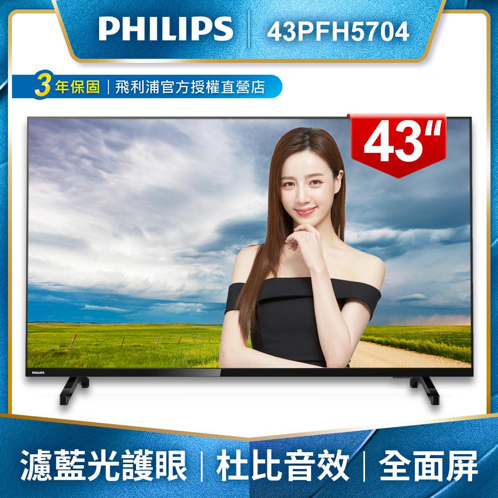 PHILIPS飛利浦 43吋FHD薄邊框液晶顯示器+視訊盒43PFH5704★送飛利浦4開4插3孔延長線★