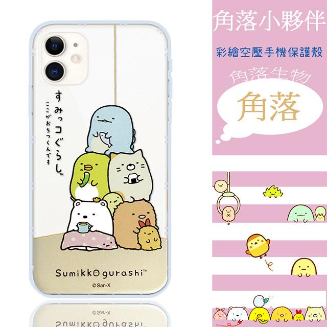 【角落小夥伴】iPhone 11 (6.1吋) 防摔氣墊空壓保護手機殼(角落)