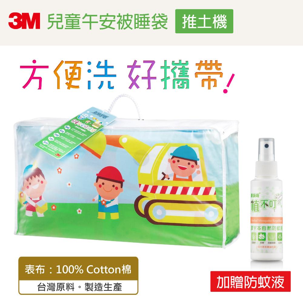 【加贈清淨海防蚊液】3M新絲舒眠兒童午安被睡袋(推土機)