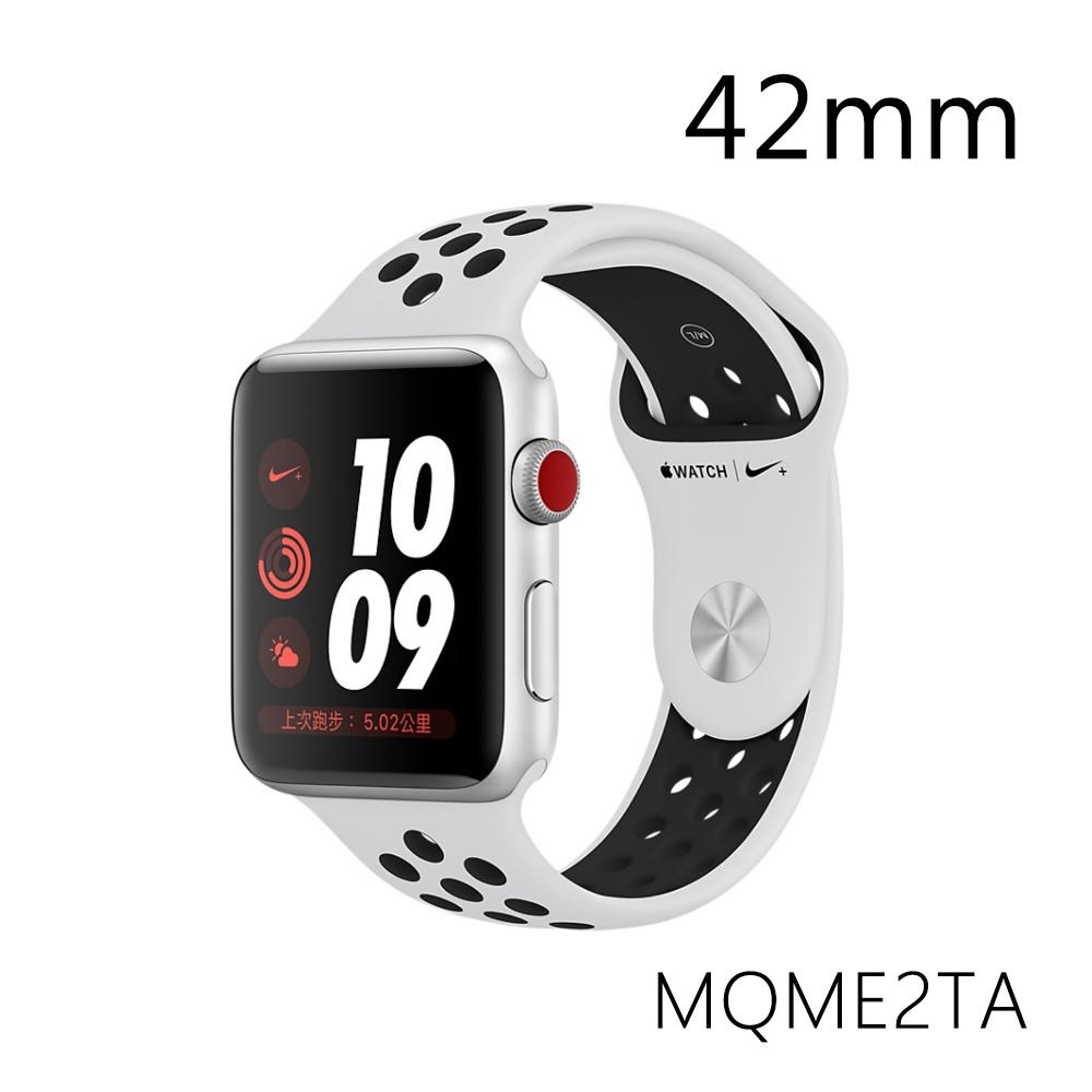 Apple Watch S3 Nike+ GPS + Cellular 銀色鋁金屬錶殼配 銀白色黑色 Nike 運動型錶帶 42mm (MQME2TA/A)