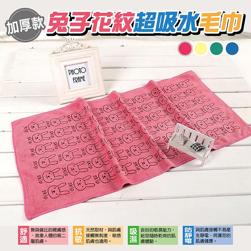 加厚兔兔細纖維毛巾-桃紅色(2入)