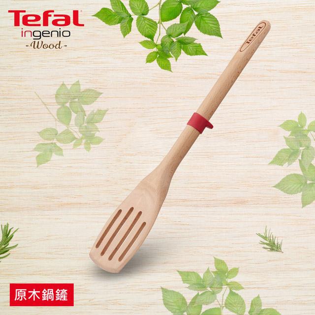 【Tefal法國特福】巧變精靈原木配件系列鍋鏟