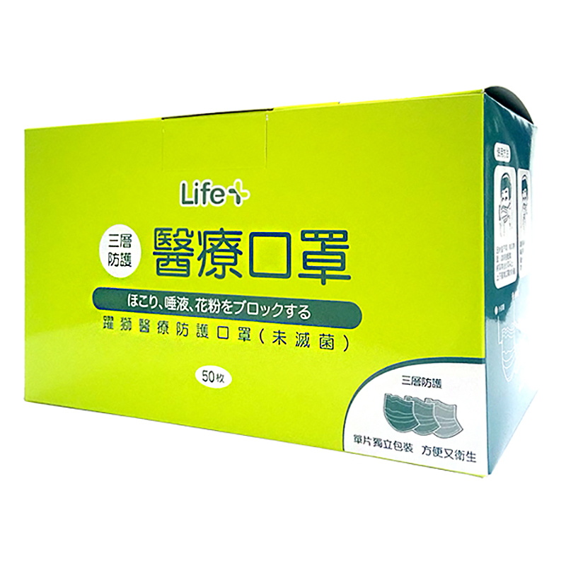 Life躍獅醫療口罩50入/盒【躍獅連鎖藥局】