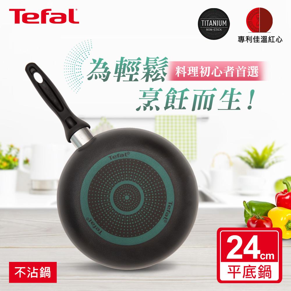 Tefal法國特福 爵士系列24CM不沾平底鍋 SE-B2250495