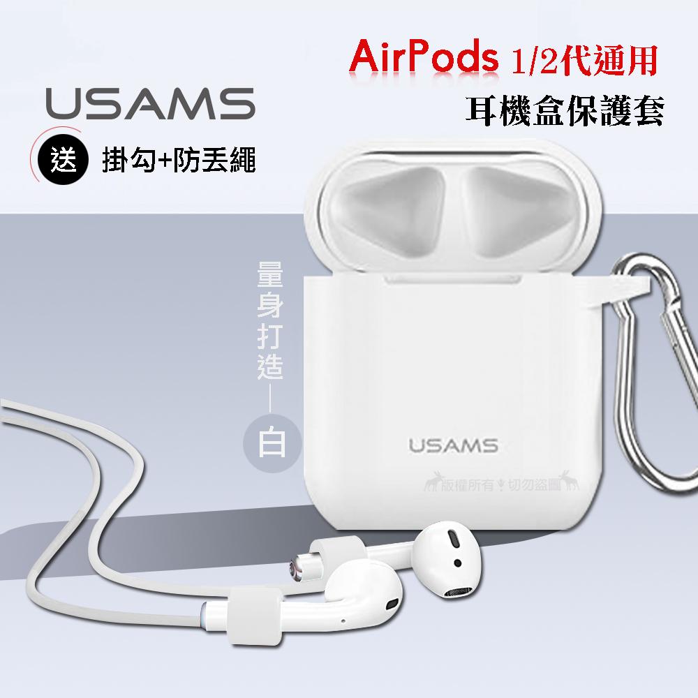 USAMS Airpods 1/2代通用 矽膠耳機盒保護軟套(白) 附掛勾及防丟繩