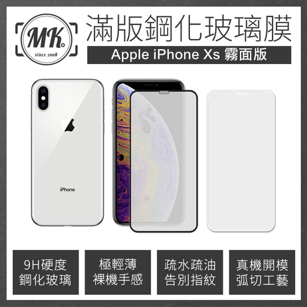 Apple iPhone Xs 5.8吋 霧面磨砂全滿版鋼化膜 2.5D - 白色