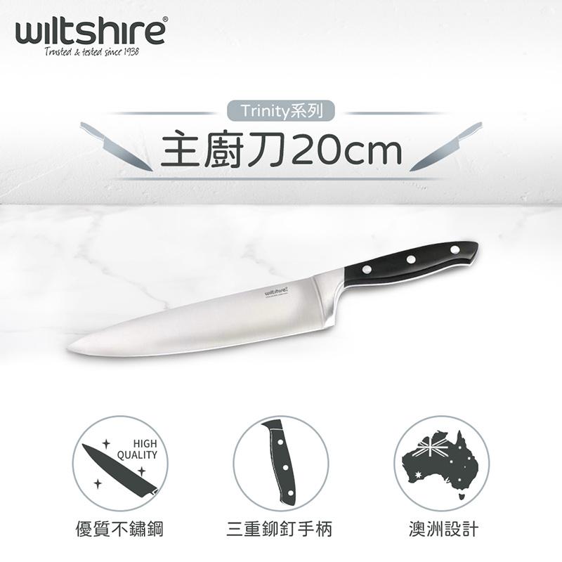 澳洲Wiltshire 主廚刀20cm