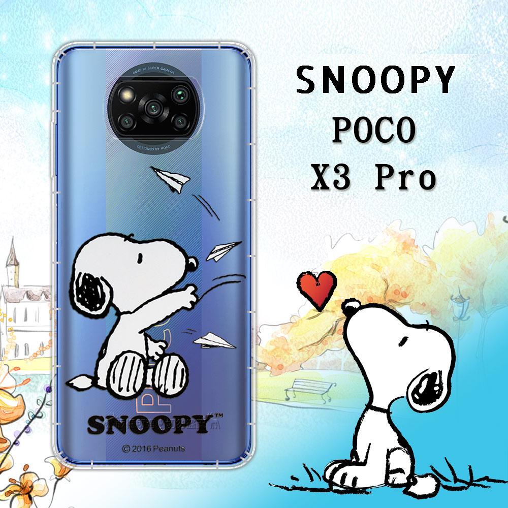 史努比/SNOOPY 正版授權 POCO X3 Pro 漸層彩繪空壓手機殼(紙飛機)