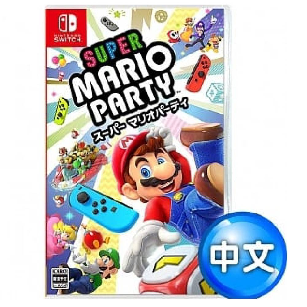 Nintendo Switch 超級瑪利歐派對 亞版 中文版