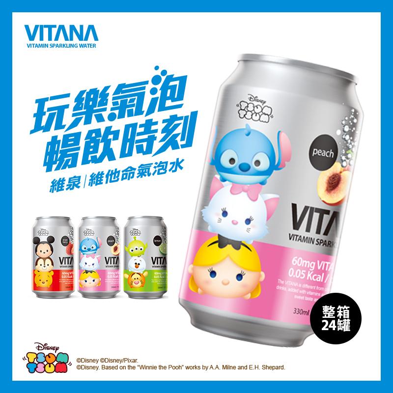 (即期品)【VITANA】維泉維他命氣泡水330mlX24瓶桃香口味