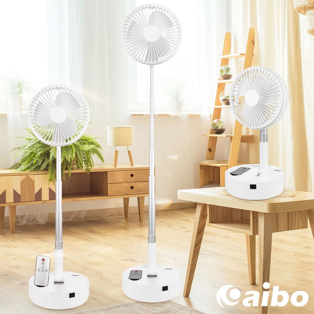 aibo AB211 USB充電 8吋可遙控伸縮折疊搖頭風扇(附遙控器/可定時)-白色