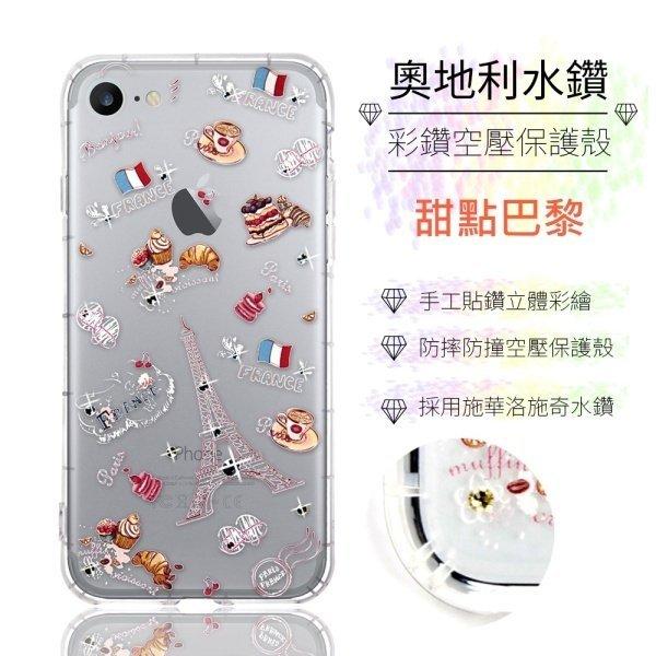 【奧地利水鑽】iPhone 7 / 8 (4.7吋) / iPhone SE 2020/SE2 水鑽空壓氣墊手機殼(甜點巴黎)