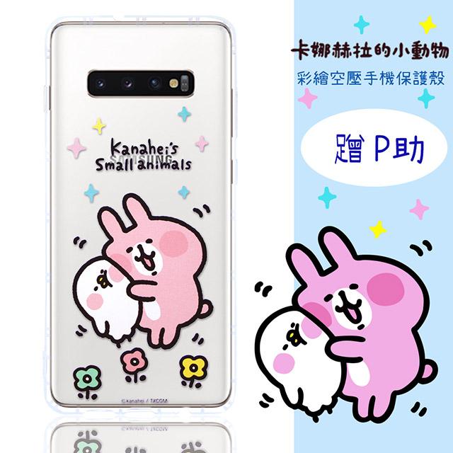 【卡娜赫拉】三星 Samsung Galaxy S10+/S10 Plus 防摔氣墊空壓保護套(蹭P助)