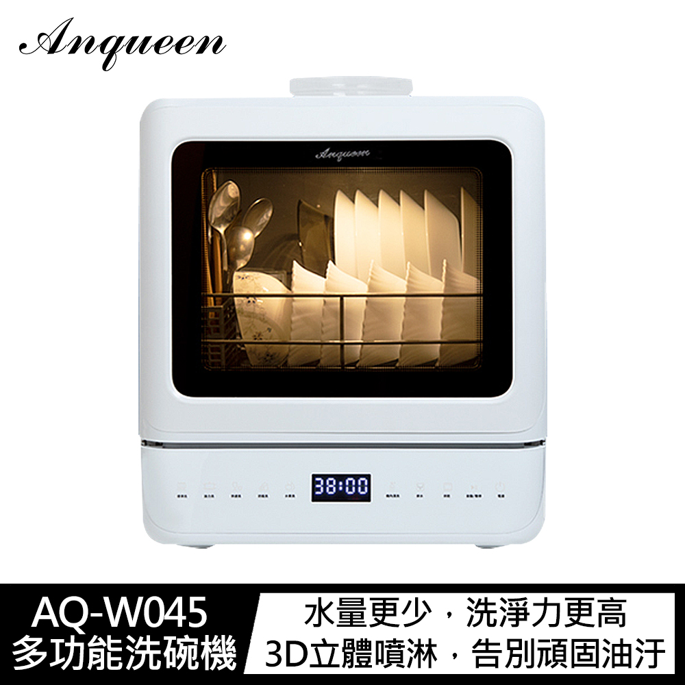 Anqueen AQ-W045 多功能洗碗機