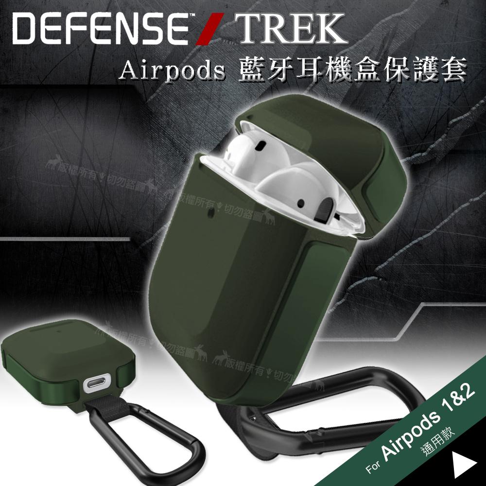 刀鋒TREK Apple Airpods 鋁合金雙料藍牙耳機盒保護套 1/2代通用款(迷幻夜幕綠)