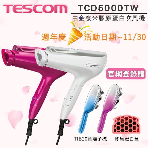 登錄送膠原蛋白盒+TIB20負離子梳 TESCOM TCD5000TW (限量白)白金奈米膠原蛋白負離子吹風機 日本製 公司貨 保固12個月~11/30止