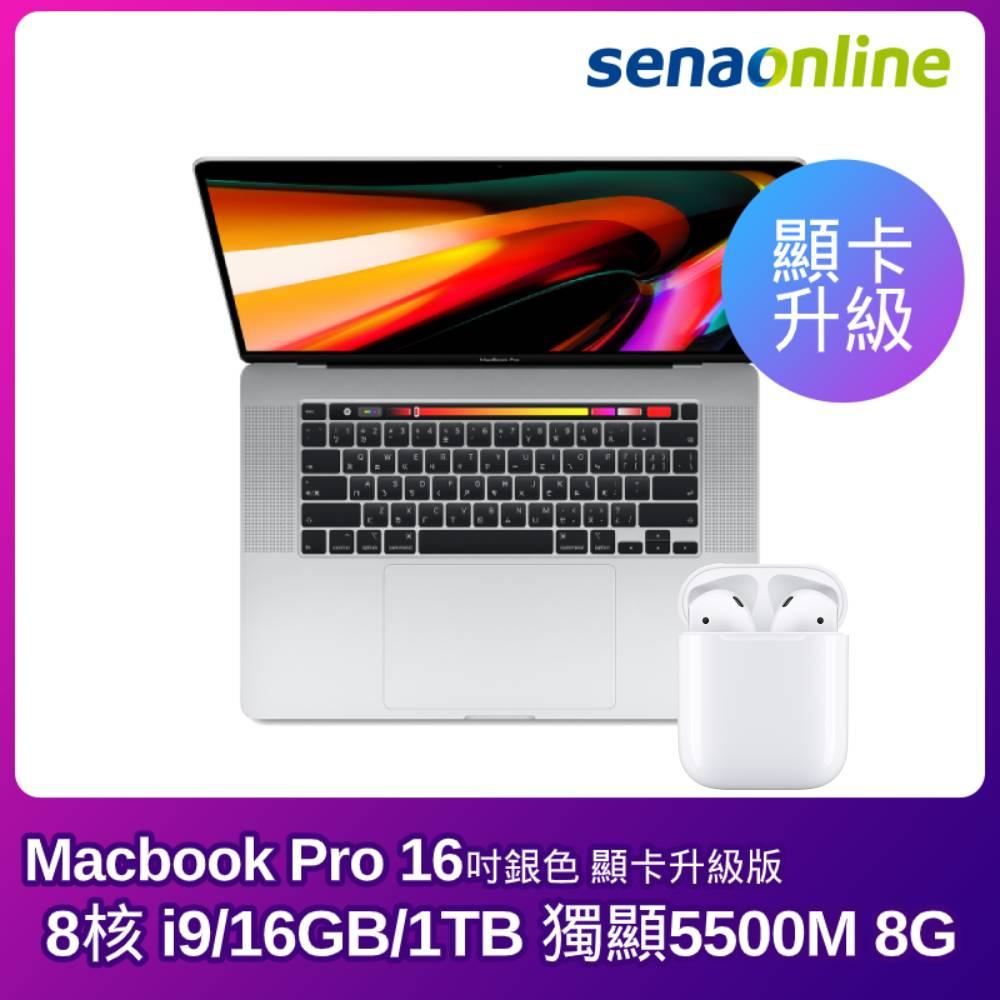 原廠升級版APPLE MacBook Pro(TB) i9 16G 1TB 5500M 8GB 16吋 銀【再送AirPods 搭配充電盒】