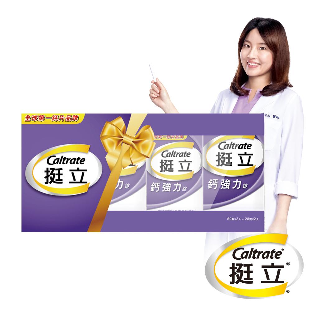 【挺立】鈣強力錠禮盒(176錠/盒)