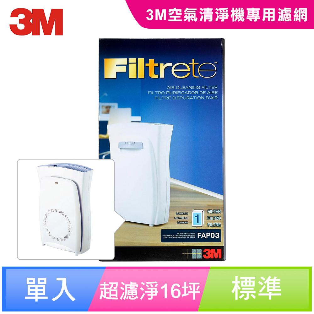 【3M】淨呼吸超濾淨型16坪空氣清淨機濾網CHIMSPD-03UCF