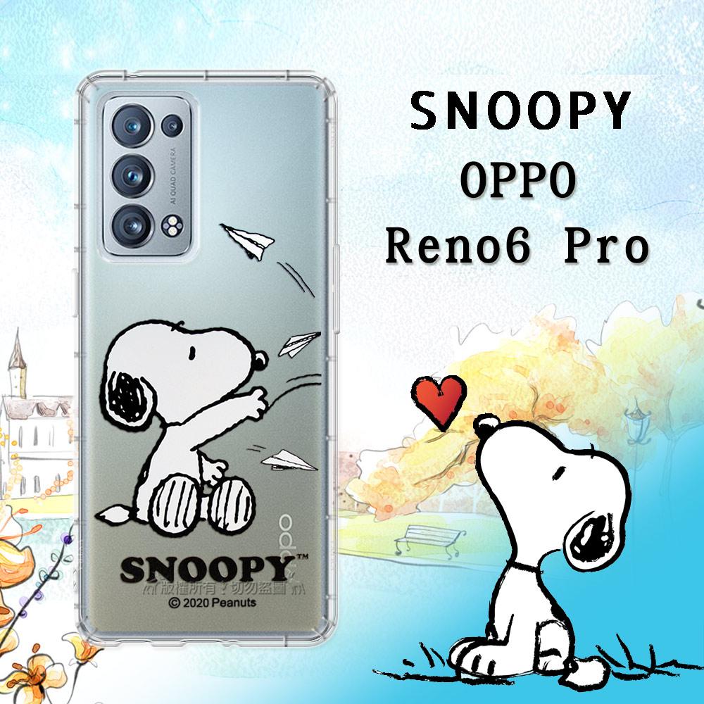 史努比/SNOOPY 正版授權 OPPO Reno6 Pro 5G 漸層彩繪空壓手機殼(紙飛機)