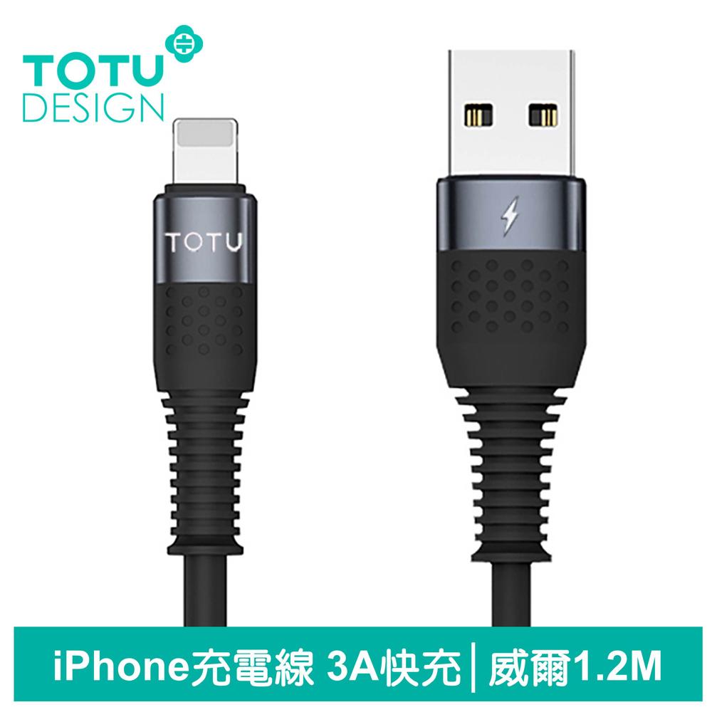 TOTU台灣官方 Lightning/iPhone充電線傳輸線快充線數據線 3A快充 威爾系列 120cm 灰色