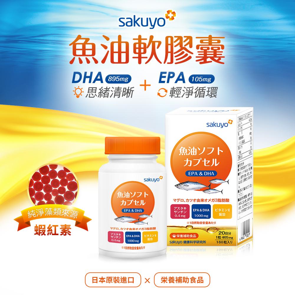 sakuyo魚油軟膠囊(160顆_瓶)